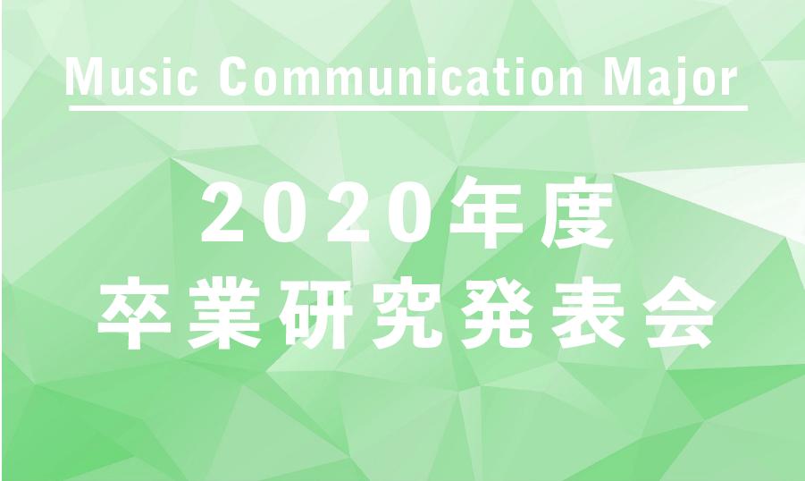 大阪音楽大学ミュージックコミュニケーション専攻 卒業研究発表会