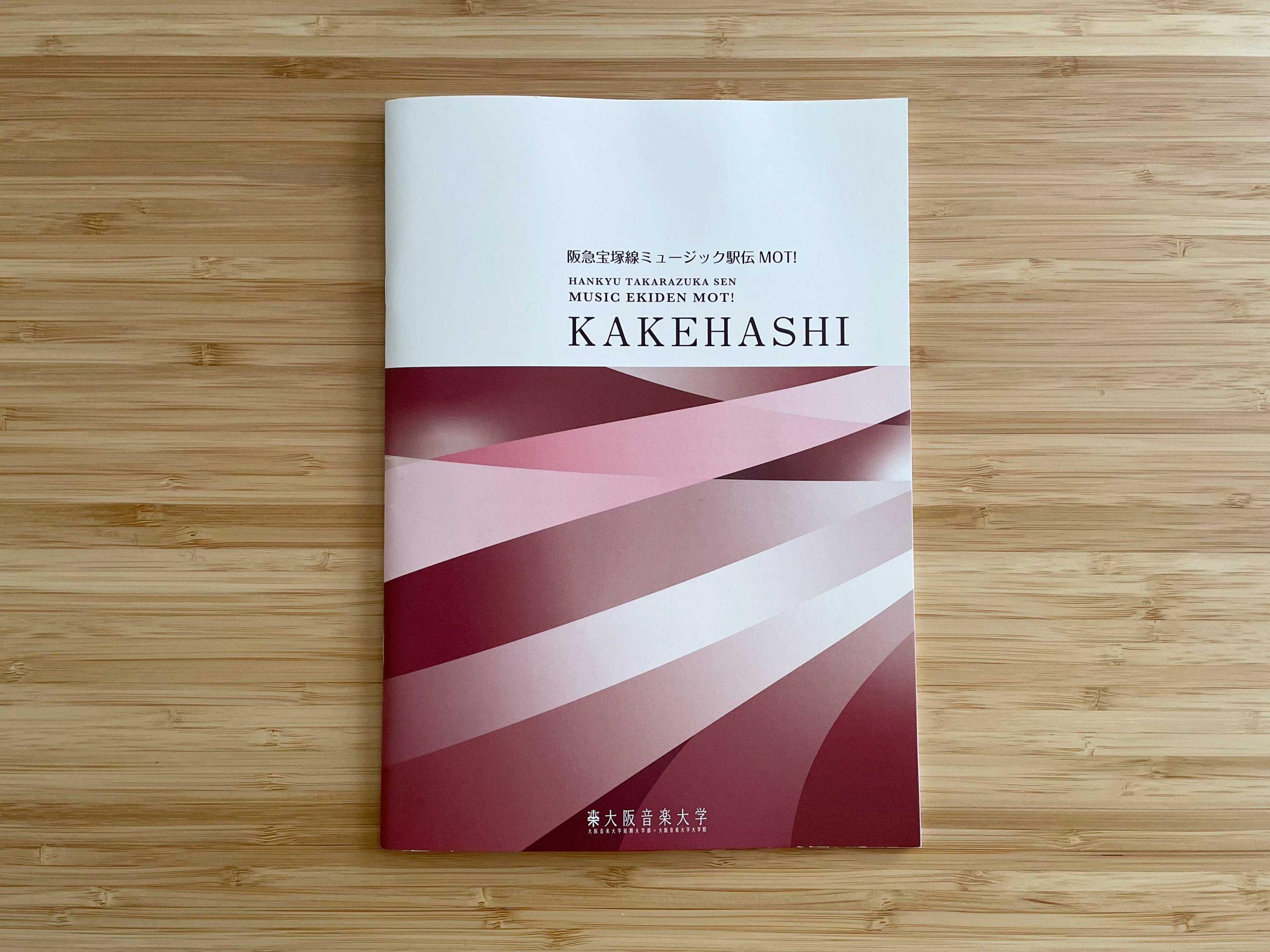 阪急宝塚線ミュージック駅伝MOT!「KAKEHASHI」完成