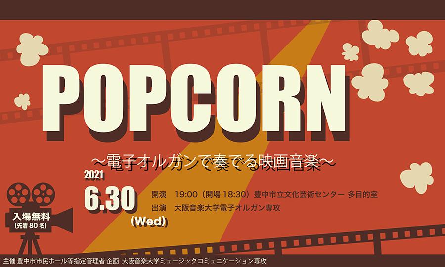 POPCORN 〜電子オルガンで奏でる映画音楽〜