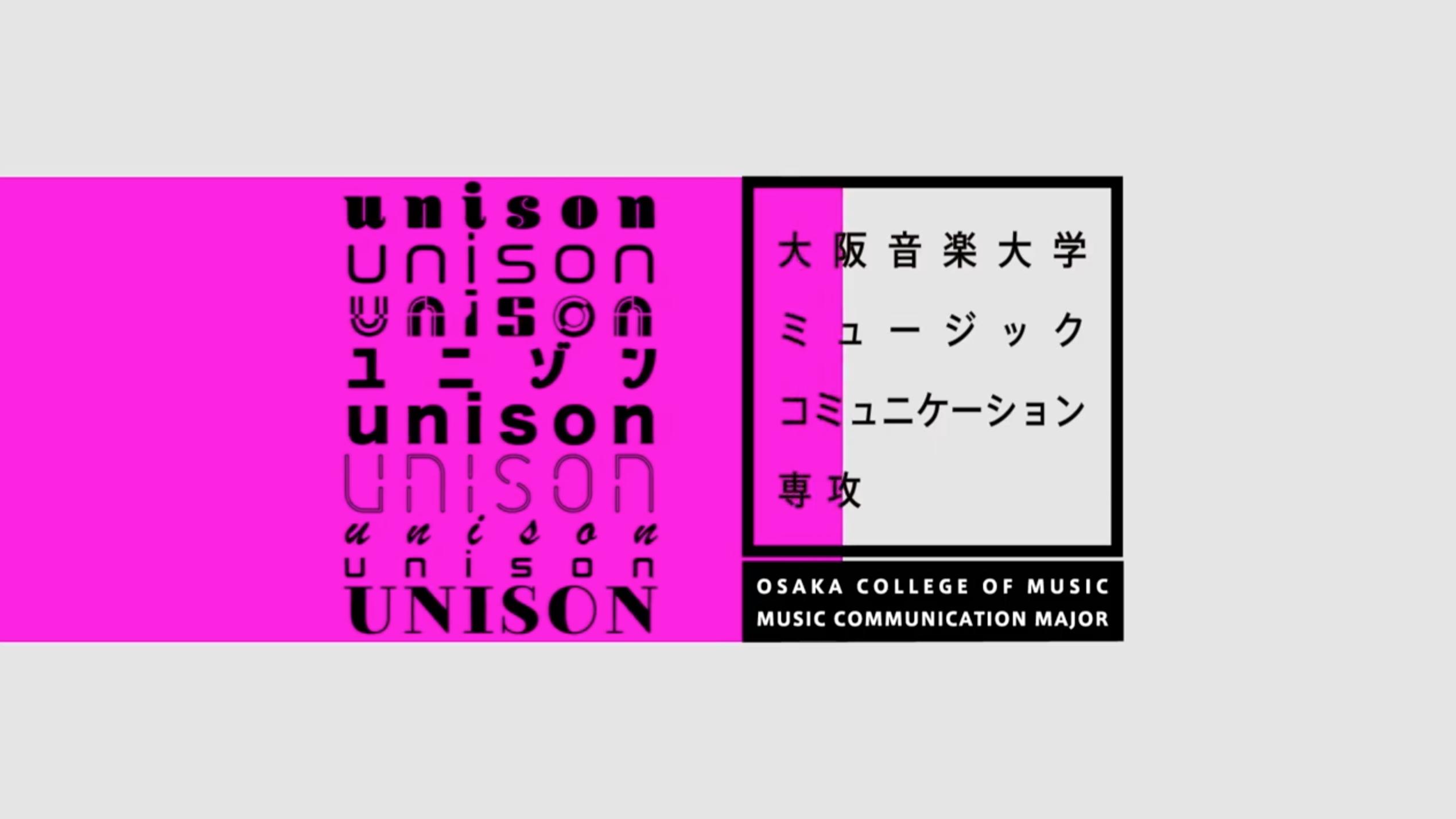 「ユニゾン/unison」大阪音楽大学ミュージックコミュニケーション専攻の活動紹介動画スタート!