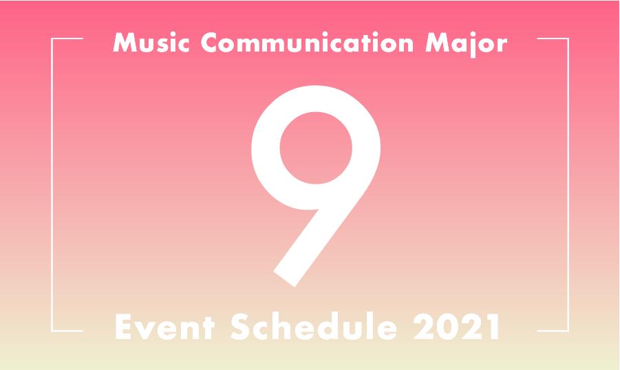 9月イベントスケジュール