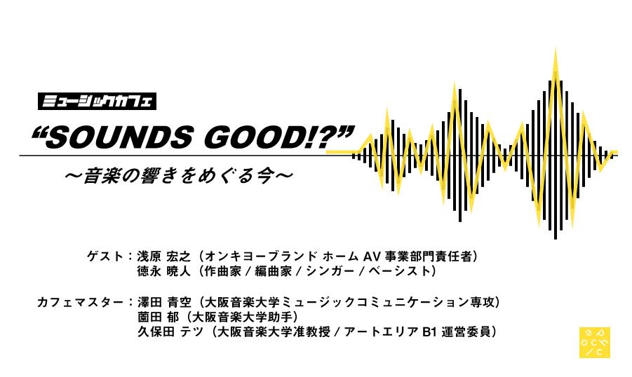 """""""SOUNDS GOOD!?""""  〜音楽の響きをめぐる今〜"""