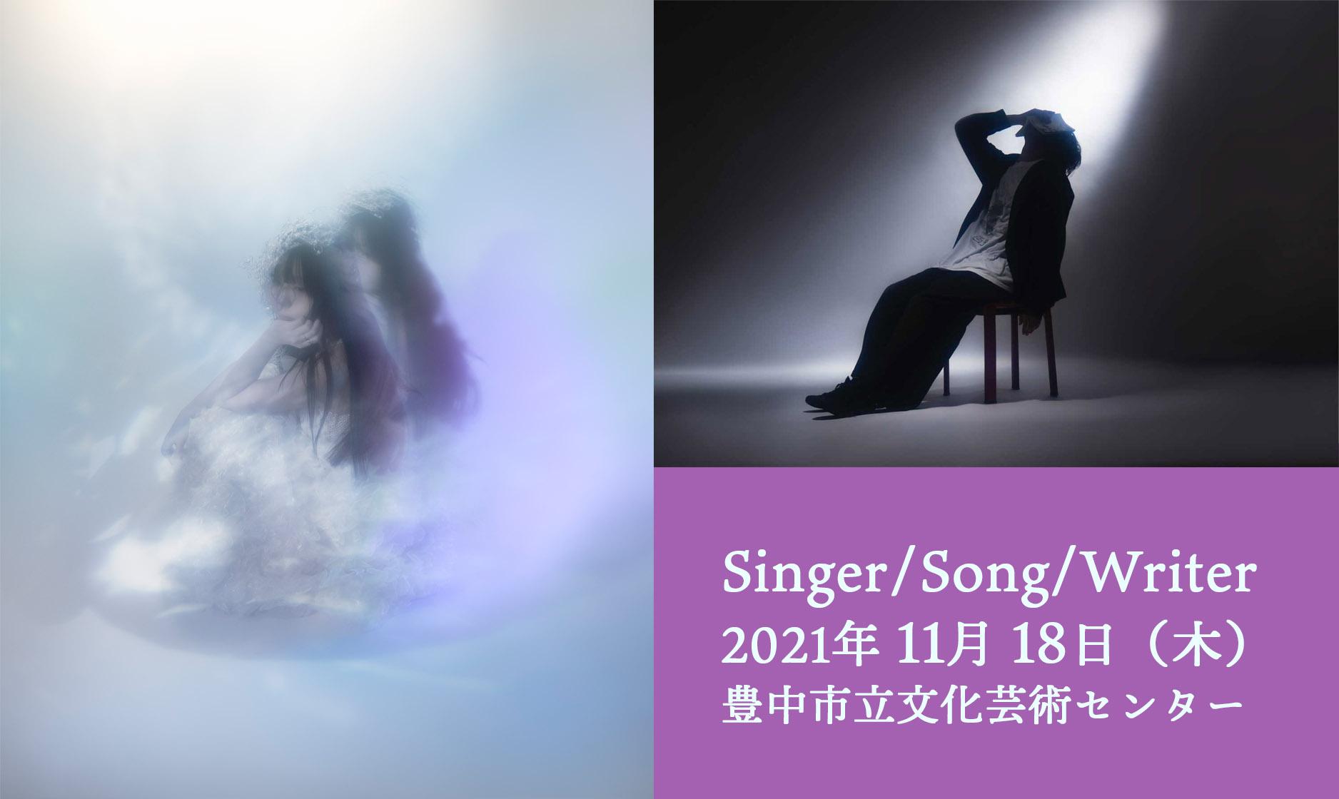Singer/Song/Writer
